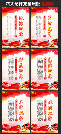 中国共产党六大纪律精神展板