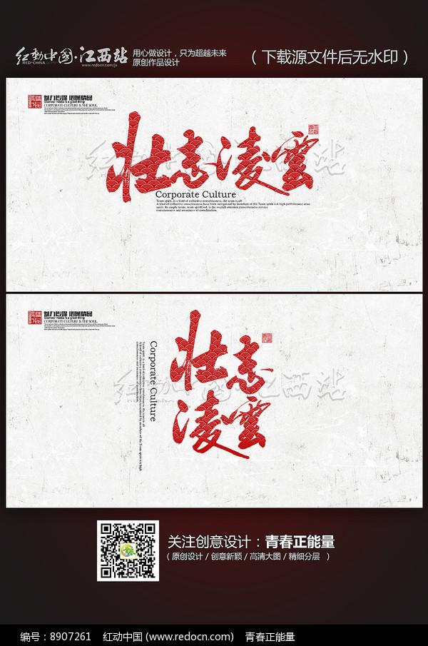 壮志凌云励志书法字体图片