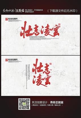 壮志凌云励志书法字体