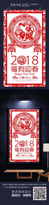 最新狗年剪纸艺术节日海报