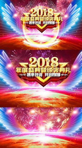2018颁奖典礼视频
