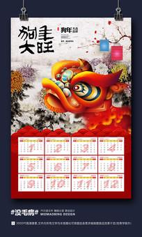 2018狗年国画日历挂历