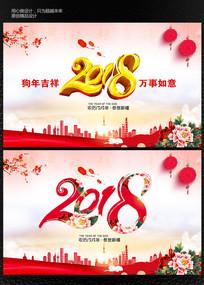 2018狗年艺术字体海报设计