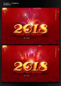 2018狗年字体设计海报