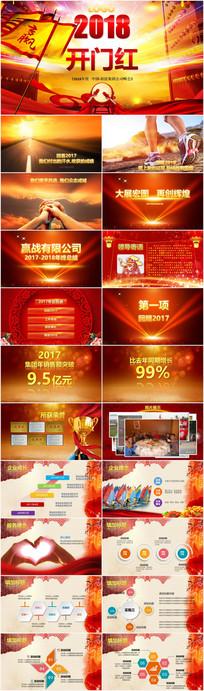 2018开门红颁奖晚会ppt