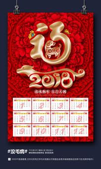 2018年中国风挂历日历模板