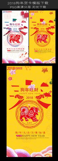 2018新年贺卡设计