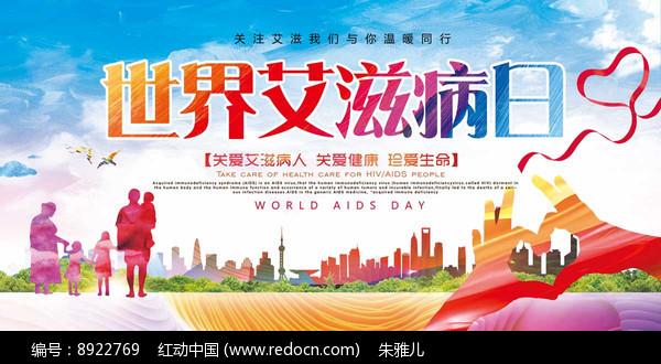 艾滋病日活动背景海报图片