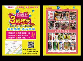 超市30周年宣传单设计