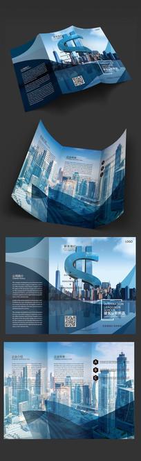 城市建筑时尚三折页