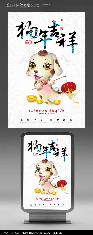 创意大气2018狗年春节海报图片