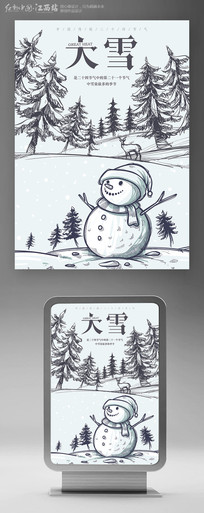 创意大雪节气冬天海报