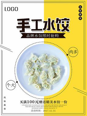 创意简约手工水饺海报设计