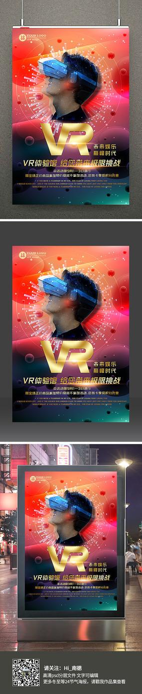 创意科幻VR体验馆宣传海报
