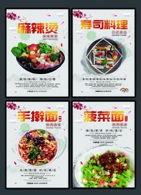 传统面食美食海报
