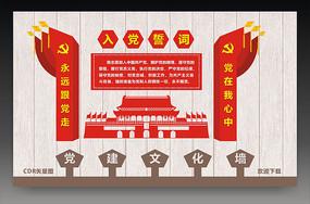 党建文化展板设计