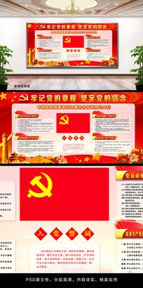 党员活动室入党宣誓宣传展板
