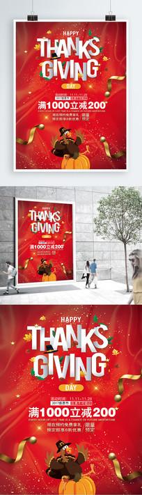大气感恩节促销活动海报设计