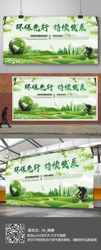 大气环保先行持续发展宣传展板