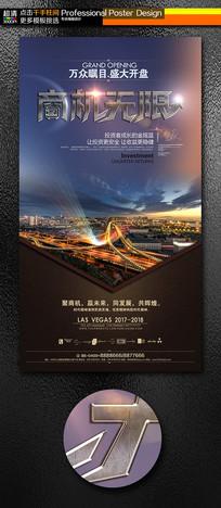 大气商机无限房地产招商海报