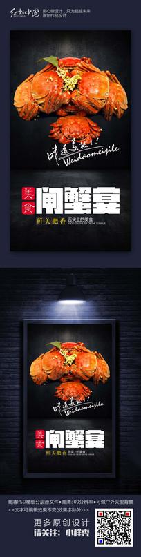 大闸蟹宴餐饮美食宣传海报