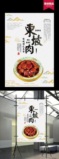 东坡肉海报设计