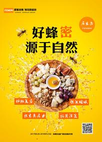蜂蜜产品宣传单页