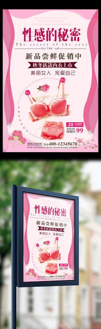 粉色浪漫内衣大促活动海报设计