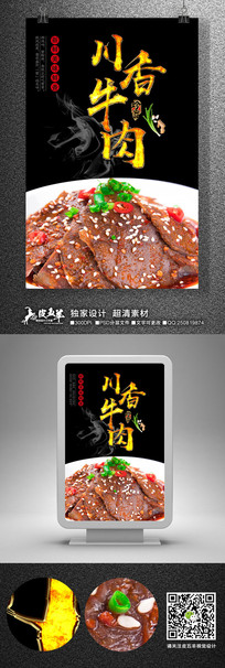 黑色川香牛肉宣传海报