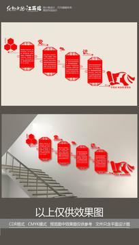 红色党识楼梯文化墙