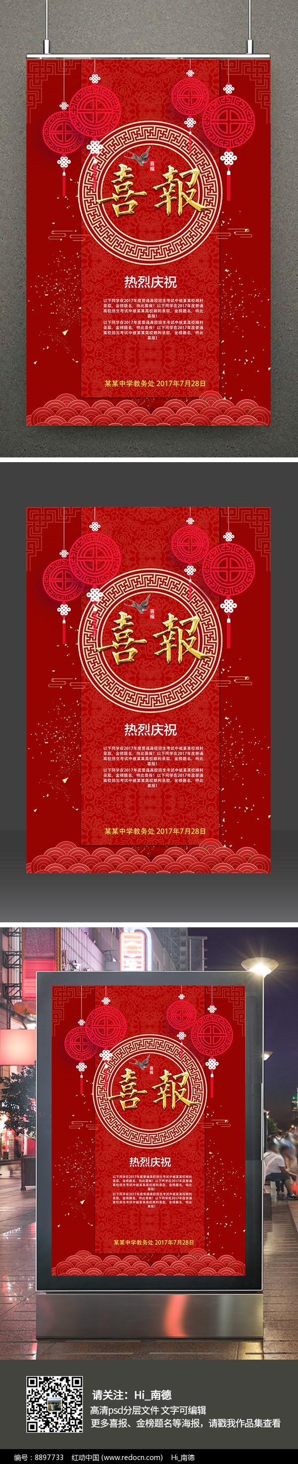 红色大气的喜报海报设计图片
