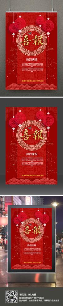 红色大气的喜报海报设计