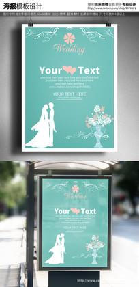 婚礼婚纱海报邀请卡设计
