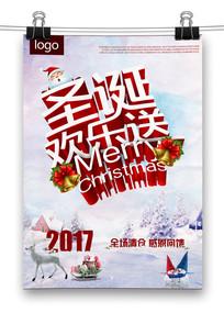 简洁时尚圣诞海报设计