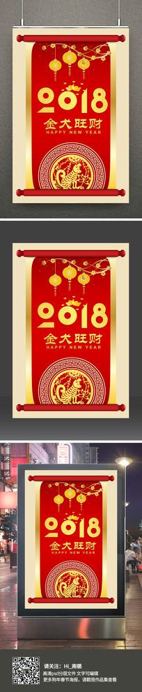 简约2018春节祝福创意海报