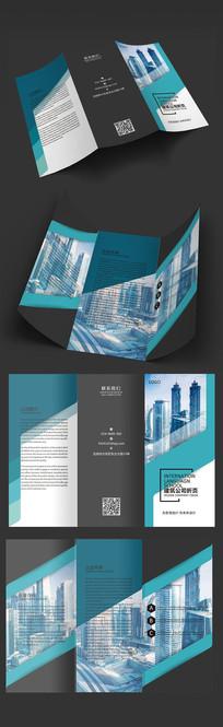 建筑个性三折页