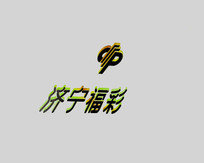 济宁福彩字体设计