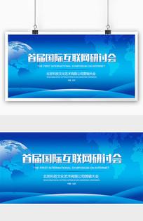 蓝色科技会议论坛未来背景展板