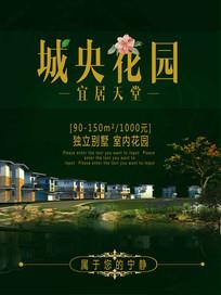 绿色大气地产花园公寓别墅海报