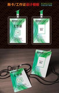 绿色时尚线条员工卡
