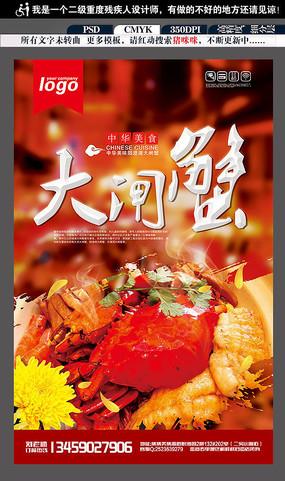 美味大闸蟹美食海报设计 PSD