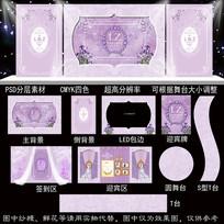 浅紫色立体婚礼喷绘背景设计