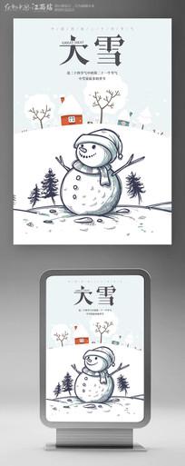 清新大雪节气冬天海报