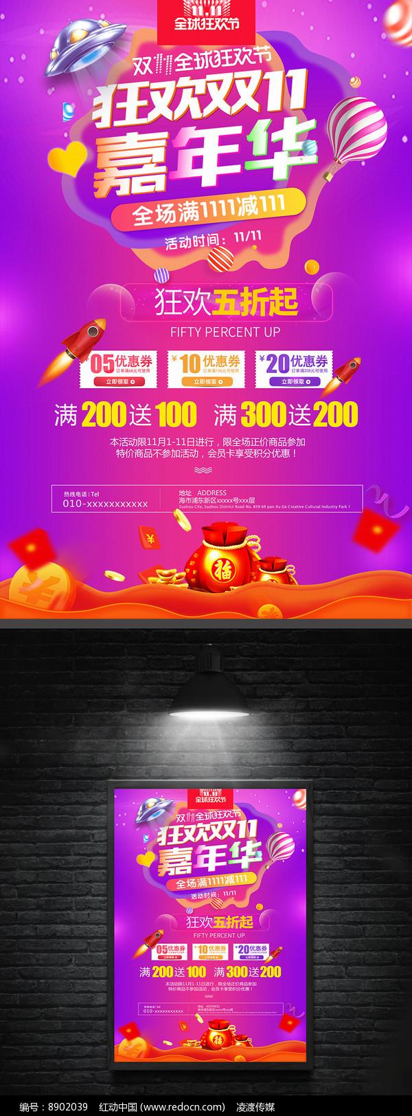 全球狂欢节双11促销海报图片