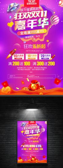 全球狂欢节双11促销海报