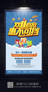 双11促销海报