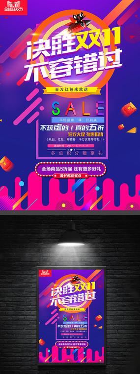 双十一狂欢购物节促销海报