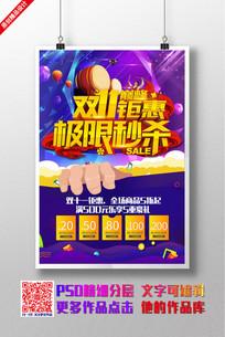 双十一狂欢来袭海报设计