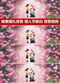 唯美婚礼背景视频情人节背景视频