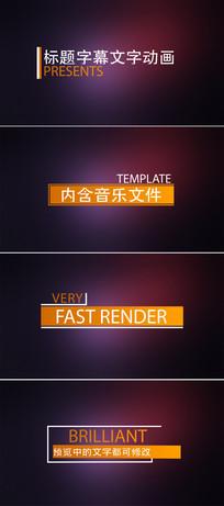 文字标题字幕条动画ae模板